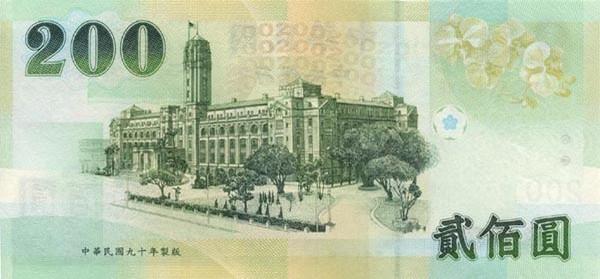 Bạn có biết: những tờ tiền Đài Loan có mệnh giá này đang dần biết mất