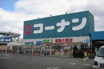 Mẹo mua sắm ở Nhật: Khám phá các Home Center (ホームセンター)